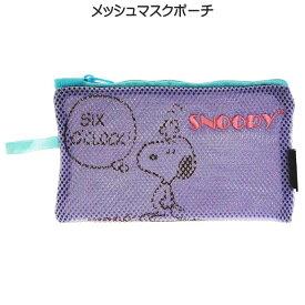 スヌーピー メッシュコスメポーチ パープル 洗濯ネット ES387B キャラクターグッズ 小物入れ コスメポーチ Un139