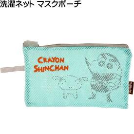 クレヨンしんちゃん メッシュマスクポーチ 洗濯ネット CS-0050 キャラクターグッズ 小物入れ コスメポーチ Un090