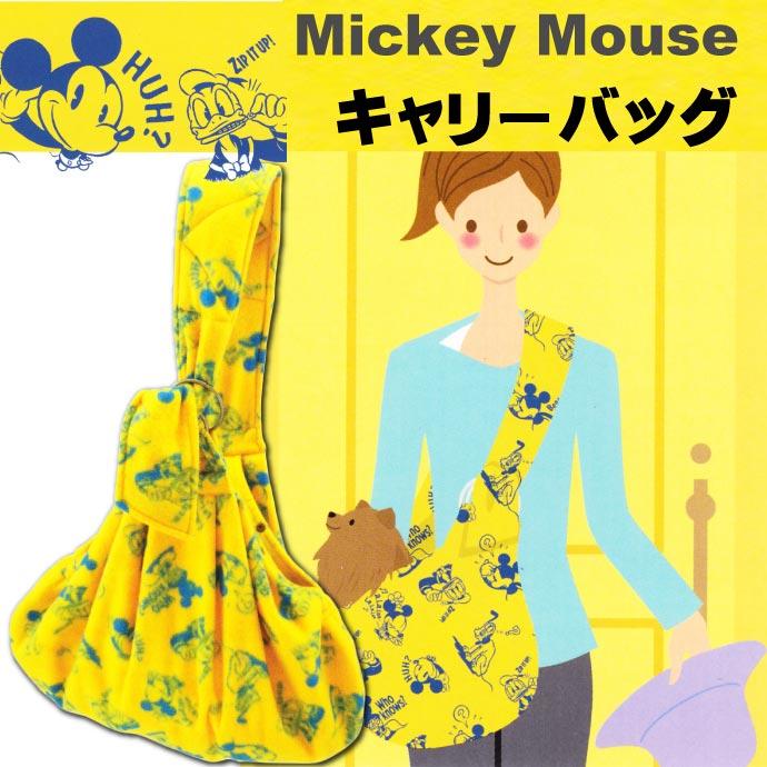 送料無料 ミッキーマウス フリースペットスリングバッグ FPSB1 キャラクターグッズ ペット用品 ミッキーマウス キャリーバッグの様な感じ Skp27