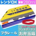 送料無料 プラレール ドクターイエロー ランチボックス 弁当箱 LBD2 キャラクターグッズ プラレール ダイカット 弁当箱 ランチボックス Sk510