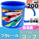送料無料 プラレール 新幹線 食洗機OK プラコップ 200ml KE4A キャラクターグッズ ドクターイエロー はやぶさ こまち カワイイ コップ Sk508
