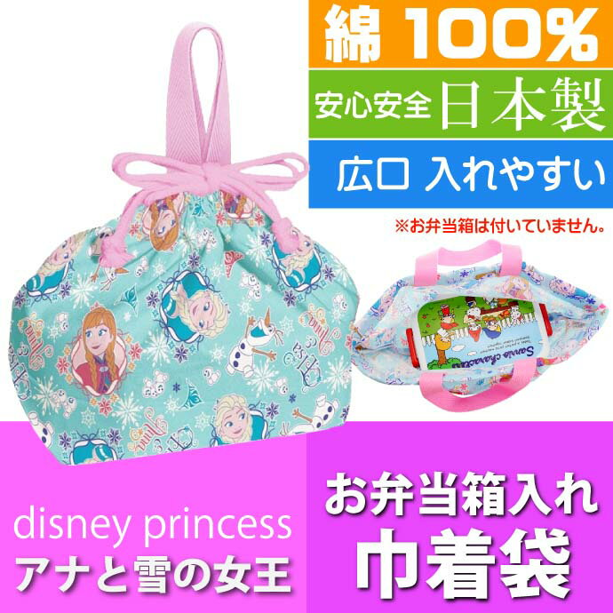 送料無料 アナと雪の女王 ランチボックス 弁当箱入れ 巾着袋 KB7 キャラクターグッズ 巾着 ディズニー アナ エルサ Sk243