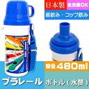 送料無料 プラレール 新幹線 直飲み コップ付ボトル 水筒 PSB5KD キャラクターグッズ ドクターイエロー はやぶさ N700 のボトル 水筒 Sk511