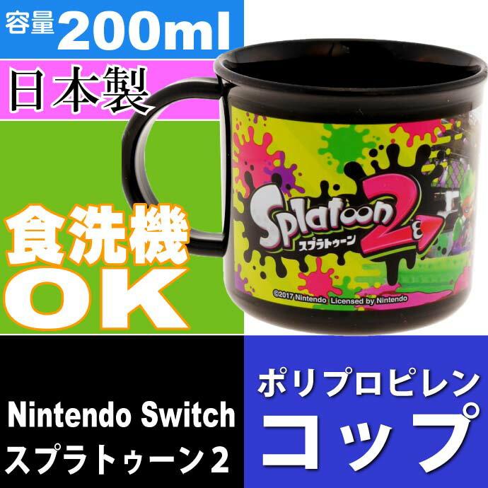 送料無料 スプラトゥーン2 食洗機OK プラコップ 200ml KE4A キャラクターグッズ コップ 任天堂スイッチ Splatoon2 Sk295