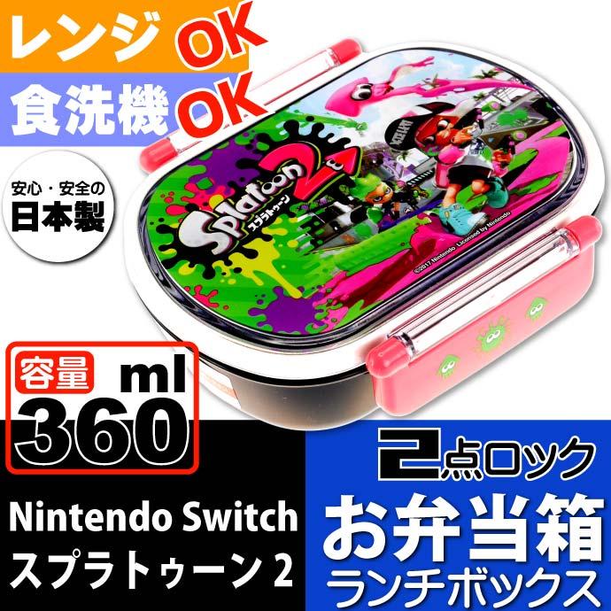 送料無料 スプラトゥーン2 食洗機OK ランチボックス 弁当箱 QA2BA キャラクターグッズ お子様用お弁当箱 Sk460
