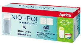 キャンペーンプライス♪【アップリカ】強力消臭おむつポットニオイポイ×におわなくてポイ共通カセット(6個パック)NIOI-POI【NEW201709】