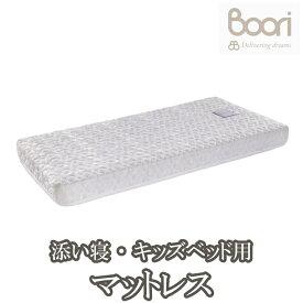 BOORI ブーリキッズベッド 添い寝ベッド用スプリングマットレス7914ひとり寝 12歳頃までナッティ【20210523】