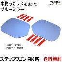 ステップワゴン RK ブルーミラー レンズ RK1 RK5 スパーダ 本物ガラス仕様 純正ドアミラー サイドミラー 貼付け カスタム 外装 アクセサリー パーツ AMC【メール便(ネコポス)は送料無料】yys