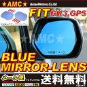 フィット GK ブルーミラー レンズ GK3 ハイブリッド GP5 FIT 純正 ドアミラー 貼り付け タイプ AMC 【送料無料】【02P03Dec16】
