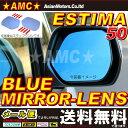 エスティマ 50系 ブルーミラー レンズ GSR50 ACR 純正 ドアミラー 貼り付け タイプ AMC 【送料無料】【02P03Dec16】