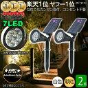 センサーライト 屋外 ソーラー LED ガーデンライト 最新版 7LED 2個セット 2色 白色 電球色 挿し込み 埋め込み 自動…