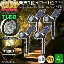 最新版 ソーラーライト ガーデンライト センサーライト 屋外 4個セット 7LED 挿し込み...