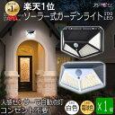 ガーデンライト ソーラーライト 屋外 人感センサー 明るい LED 白色 電球色 100LED センサーライト 壁掛け 玄関 領収…