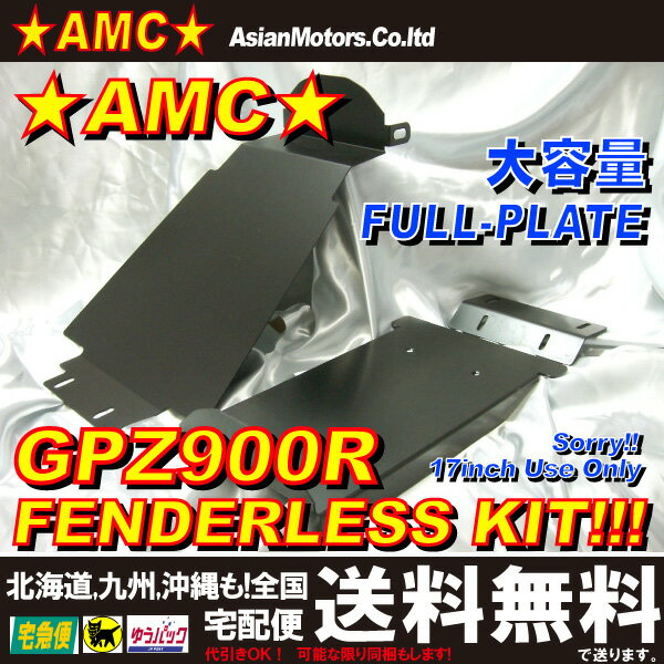 【送料無料】AMC GPZ900R 大容量アルミフェンダーレスキット ブラック(黒) リヤ17インチカスタム車専用 テールカウル内に小物入れが出来ます【02P03Dec16】