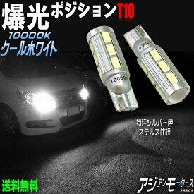 X-TRAIL エクストレイル T30 T31 LED T10 爆光 ポジションランプ ホワイト ポジション 車検 おすすめ 11W 2個 クールホワイト 白 10000K T16 バックランプ AMC 【メール便(ネコポス)は送料無料】yys