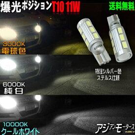 【本日クーポン値引き中】 LED T10 爆光 ポジションランプ ホワイト ポジション 車検 おすすめ 3色から選択 電球色3000K 純白6000K クールホワイト10000K 11W ウェッジ T16 バックランプ ナンバー灯 ハイブリッド対応 AMC【メール便(ネコポス)は送料無料】yys【FKTGD】