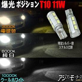 LED T10 爆光 ポジションランプ ホワイト ポジション 車検 おすすめ 3色から選択 電球色3000K 純白6000K クールホワイト10000K 11W ウェッジ T16 バックランプ ナンバー灯 旧車 ハイブリッド対応 カスタム パーツ AMC yys