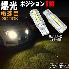 LED T10 シルビア 180SX S15 S14 S13 爆光 ポジションランプ ホワイト ポジション 車検 おすすめ 11W 2個セット 電球色 3000K T16 バックランプ AMC yys