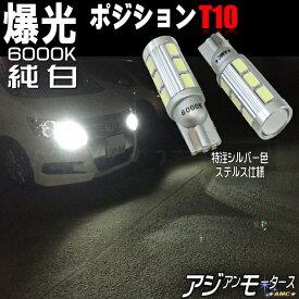 LED T10 NV350 キャラバン 爆光 ポジションランプ ホワイト ポジション 車検 おすすめ 11W 2個セット 純白色 6000K T16 バックランプ AMC yys