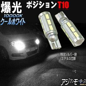 LED T10 ステップワゴン RP RK RG RF 爆光 ポジションランプ ホワイト ポジション 車検 おすすめ 11W 2個セット クールホワイト 白 10000K T16 バックランプ AMC yys