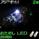 【初回限定】【お試しLED2個】3倍明るいSMDの5連LED(3チップ),ポジションランプ球やLEDナンバー灯,LEDルームランプに…