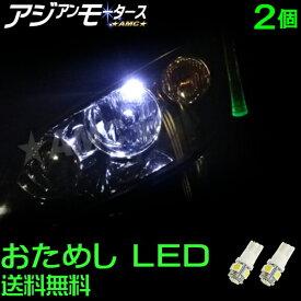 【初回限定】【お試しLED2個】3倍明るいSMDの5連LED(3チップ),ポジションランプ球やLEDナンバー灯,LEDルームランプに。T10 ウェッジ球 T10×31mm T10×37mm ルーム球 T10×31 12V車用 汎用 パーツ ホワイト 白 青 ブルーAMC【メール便送料無料】uut yys