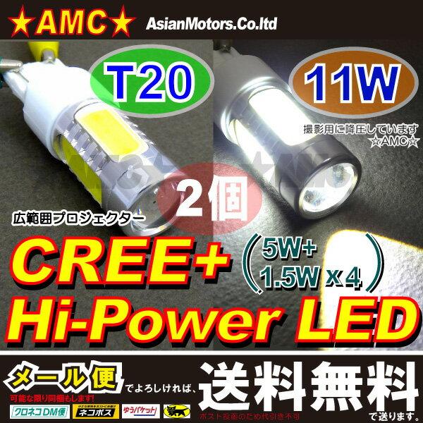 【送料無料】T20ウェッジ LED球 11W バックランプ等 ホワイト CREE広角プロジェクター搭載 白 12v汎用 2個入 シングル7440 AMC【02P03Dec16】