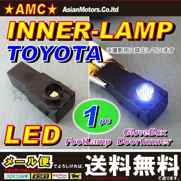 【送料無料】LEDインナーランプ1個 トヨタ純正交換用 LEDフットランプ インナーバルブ互換品 ■ホワイト ヴェルファイア プリウス エスティマ レクサスなどのグローブボックスに AMC【02P03Dec16】