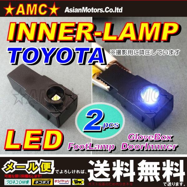 【送料無料】LEDインナーランプ2個 トヨタ純正交換用 LEDフットランプ インナーバルブ互換品 ■ホワイト ヴェルファイア プリウス エスティマ レクサスなどのグローブボックスに AMC【02P03Dec16】