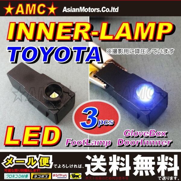 【送料無料】LEDインナーランプ3個 トヨタ純正交換用 LEDフットランプ インナーバルブ互換品 ■ホワイト ヴェルファイア プリウス エスティマ レクサスなどのグローブボックスに AMC【02P03Dec16】