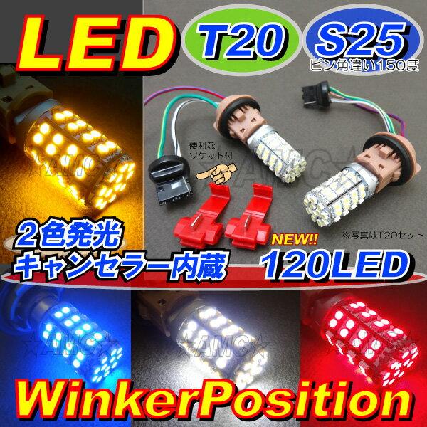 ツインカラー LED ウインカーポジション内蔵 バルブ 【新型2チップ 2倍発光】 S25 T20 2色 ホワイト(白) オレンジ アンバー (橙) レッド赤 ブルー(青) ピン角度違い150度 汎用 ダブルソケット付 ウィンカーポジションキット キャンセラー内蔵 12V AMC 送料無料