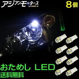 【お試し LED 8個T10】3倍明るいSMDの5連LED(3チップ) ポジションランプ球やLEDナンバー灯 LEDルームランプに おすすめ 車検 T16 ウェッジ球 12V車用 汎用 パーツ カスタム ホワイト 白 AMC【メール便送料無料】uut yys