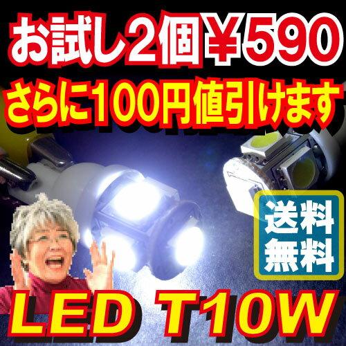 【初回限定】【お試しLED2個】3倍明るい3SMDの5連LED(3チップ),ポジションランプ球やLEDナンバー灯,LEDルームランプに。T10 ウェッジ球 T10×31mm T10×37mm ルーム球 T10×31 12V車用 汎用 ソケット ホワイト 白 青 ブルー 【送料無料】 AMC【02P03Dec16】