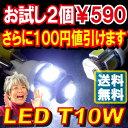 【初回限定】【お試しLED2個】3倍明るい3SMDの5連LED(3チップ),ポジションランプ球やLEDナンバー灯,LEDルームランプに…
