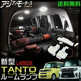 タント タントカスタム LA650S ルームランプ アクセサリー パーツ LED la650/660s 168連 3点セット 新型 カスタム AMC【メール便(ネコポス)は送料無料】yys