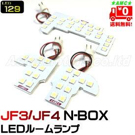 NBOX エヌボックス JF3 JF4 LEDルームランプ 129連 3点セット SMD パーツ アクセサリー カスタム AMC【メール便(ネコポス)は送料無料】yys