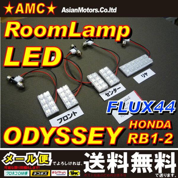 オデッセイ LEDルームランプ RB1,RB2用 豪華5点 【送料無料】 44連LED アブソリュート対応 AMC 【02P03Dec16】