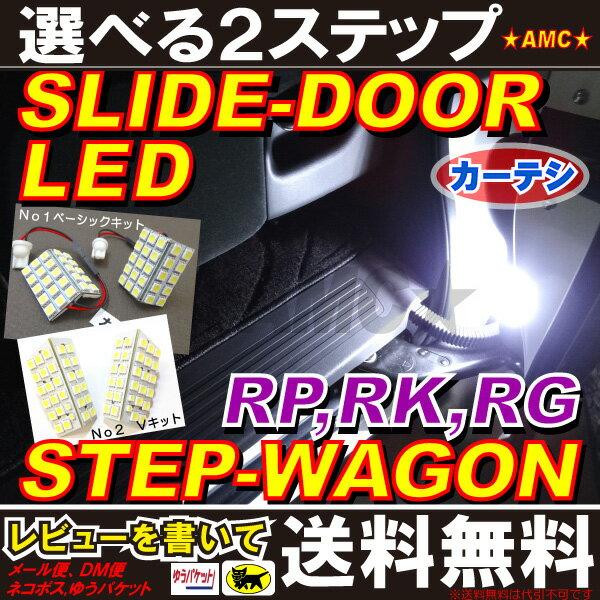 ステップワゴン RP RK RG LED ドア カーテシランプ スパーダ適合 【送料無料】 LEDルームランプ スライドドアの部分 RK1,RK2,RK5,RK6 LEDフットランプが大人気 豪華150点発光と172発 SPADA対応 3SMD 3チップタイプ AMC 【02P03Dec16】