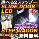 ステップワゴン RP RK RG LED ドア カーテシランプ スパーダ適合 【送料無料】 LEDルームランプ スライドドアの部分 R…