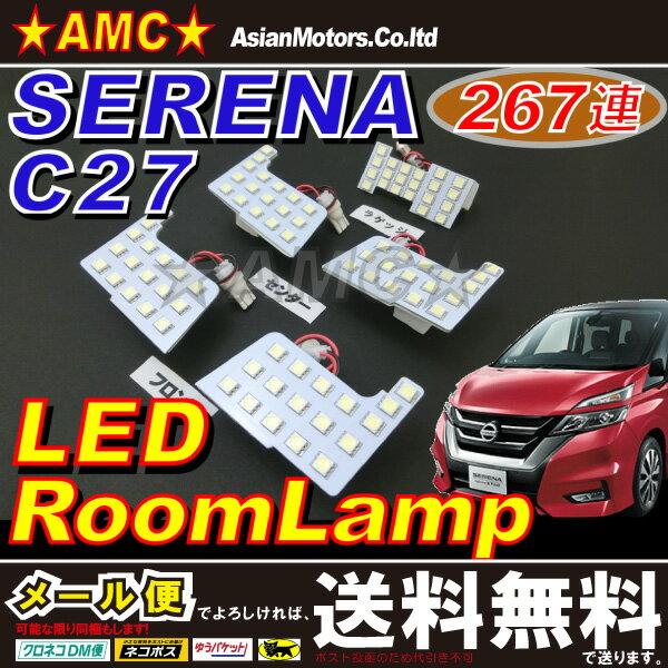 新型 セレナ C27 専用設計 LED ルームランプ セット 267連 発光 【送料無料】 ラゲッジランプ (トランク)付 セット ハイウェイスター ライダー スズキ ランディ 対応 グレード G,X,S,ハイブリッド 適合 ルームライト 5点 3チップ SMD SGC27 SGN27 系 AMC 【02P03Dec16】