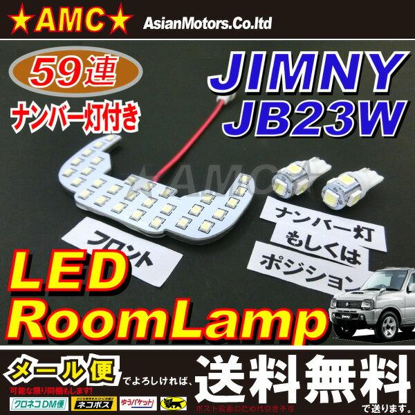 ジムニー LEDルームランプ JB23W 4型以降 ナンバー灯付き 豪華59点発光 【送料無料】 明るい 強力1チップLED搭載 59連 ホワイト AMC 【02P03Dec16】