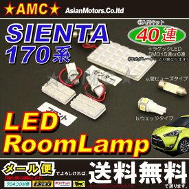 シエンタ 170系 LEDルームランプ + ラゲッジランプ付き 40連 トヨタ. SIENTA NSP170 AMC【メール便(ネコポス)は送料無料】yys