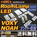 【送料無料】ヴォクシーVOXY,ノアNOAH 60系 LEDルームランプ+ナンバー灯付きが大人気 豪華LED7点セット AZR60系用LED…