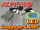 【ポ2倍】ラゲッジ増設用LEDルームランプ アルファード20系 LEDラゲッジランプ LED156連 3SMD ホワイト 純正のルームランプだけじゃ物足りないか...