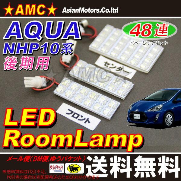 アクア 後期 専用 LEDルームランプ + ラゲッジランプ付き 選べる 4ステップシリーズ トヨタ AQUA NHP10 前期不可 48連 78連 82連 246連 SMD 3チップ AMC【メール便(ネコポス)は送料無料】yys