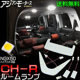 C-HR 専用 パーツ LED ルームランプ 294連 バニティ ラゲッジ NGX50 ZYX10 ハイブリッド適合 アクセサリー カスタム パーツ トヨタ CHR シーエイチアール AMC【メール便(ネコポス)は送料無料】yys