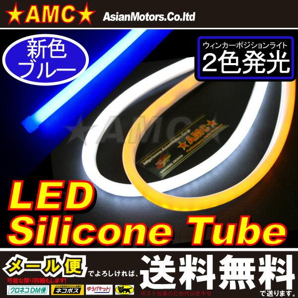 LED シリコンチューブ ライト 2色 2本 ウインカーポジション ツインカラー 連動可能 60cm ホワイト(白)/オレンジ(アンバー橙) ブルー(青)/オレンジ(アンバー橙) 汎用 AMC 【送料無料】AMC【02P03Dec16】