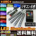 LED イルミネーション RGB リモコン ライト 4本 テープ 8色 + 8パターン 点滅 16通り点灯 フットライト に最適 フロアライト ランプ ACC ...