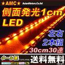 【送料無料】側面発光LEDテープライト 30cm30連LED オレンジ、アンバー、ウインカーなどに 左右2本セット 30LEDの短い1cm間隔の発光がキレイAM...