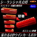 LEDテープ 流れるウインカー シーケンシャル ウィンカー 2色 2本 ウインカーポジション ツインカラー 赤 オレンジ …